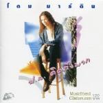 CD,โดม มาร์ติน - ป.ล.คิดถึงมาก