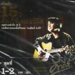 CD,พงษ์สิทธิ์ คัมภีร์ ชุด บันทึก 15 ปี คัมภีร์เพลงชีวิต ชุด1-2