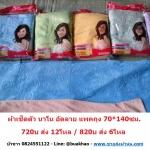 ผ้านาโน พื้นอัดลาย 70*140ซม แพคถุง โหลละ 720บ ส่ง 12โหล