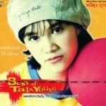 DVD Karaoke,ทาทา ยัง ชุด Best of Tata Young