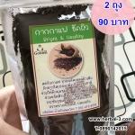 กากกาแฟ ขัดผิว( 2 ถุง) ช่วยผลัดเซลล์ผิวเสีย