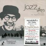 Pan ปั่น ไพบูลย์เกียรติ เขียวแก้ว - Jazz เดี่ยว CD