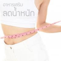อาหารเสริม ลดน้ำหนัก ลดความอ้วน