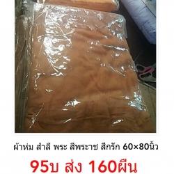 ผ้าห่มสำลี พระ เหลือง / กรัก 60*80นิ้ว 700กรัม ผืนละ 100บ ส่ง 80ผืน