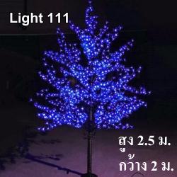 ไฟต้นไม้ (ซากุระ) LED 2.5 ม.1,728 led สีฟ้า