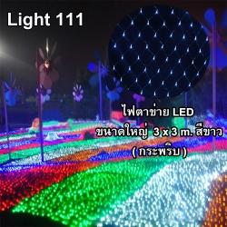 ไฟตาข่าย LED ขนาดใหญ่ 3x3 m สีขาว (กระพริบ)