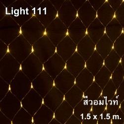 ไฟตาข่าย LED สีวอมไวท์ ขนาดเล็ก 1.5x1.5 ม.