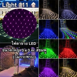 ไฟตาข่าย LED ขนาดใหญ่ 3x3 m สีชมพู (ไม่กระพริบ)
