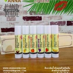 Lip balm Virgin coconut oil 5g ลิบบาล์มน้ำมันมะพร้าวสกัดเย็น 6 ชนิด ผสมสารสกัดจากเปลือกกล้วยหอม และสารสกัดจากผลไม้ (ตามชนิด) มีกลิ่นหอมสดชื่นของผลไม้ (ตามชนิด) ไม่ผสมสี (กรุณาเลือกชนิดจากรายละเอียดด้านล่างคะ)