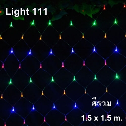 ไฟตาข่าย LED สีฟ้า ขนาดเล็ก 1.5x1.5 ม.