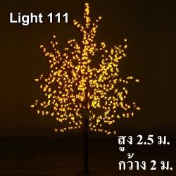ไฟต้นไม้ (ซากุระ) LED 2.5 ม.1,728 led สีเหลือง