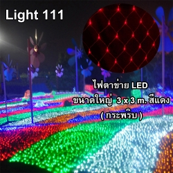 ไฟตาข่าย LED ขนาดใหญ่ 3x3 m สีแดง (กระพริบ)