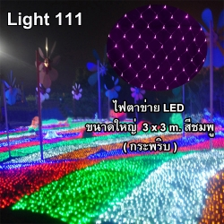 ไฟตาข่าย LED ขนาดใหญ่ 3x3 m สีชมพู (กระพริบ)