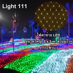 ไฟตาข่าย LED ขนาดใหญ่ 3x3 m สีวอมไวท์ (กระพริบ)