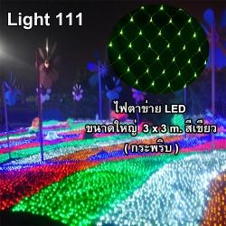 ไฟตาข่าย LED ขนาดใหญ่ 3x3 m. สีเขียว (กระพริบ)