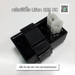 กล่องCDI เครื่อง200สูบตั้ง/โซ่ราวลิ้น