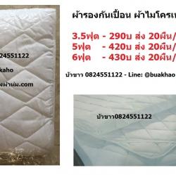 ผ้ารองกันเปื้อน ผ้าไมโครเทค 220เส้นด้าย 5ฟุต ผืนละ 420 บาท ส่ง 20 ผืน