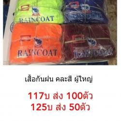 เสื้อกัวใน สีพื้น ตราช้าง ตัวละ 117 บาท ส่ง 100 ตัว