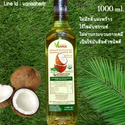 Promotion ..3 ขวด 800 -- น้ำมันมะพร้าวปรุงอาหาร cooking oil coconut oil 1000Ml.-- ส่งฟรีเอกชน