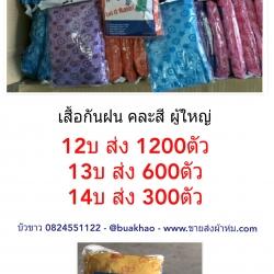 เสื้อกันฝน ลาย คละสี ตัวละ 12 บาท ส่ง 1200 ตัว