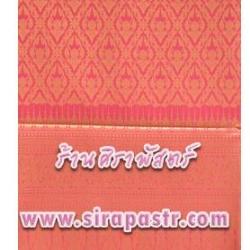 ผ้าลายไทย 1G (เลือกสี-ขนาด) *รายละเอียดตามหน้าสินค้า