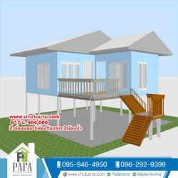 บ้านโมบาย ขนาด 6*7 ระเบียง 3*3 เมตร +ยกสูง 2 เมตร (1ห้องนอน 2ห้องน้ำ 1ห้องรับเเขก 1ห้องครัว)