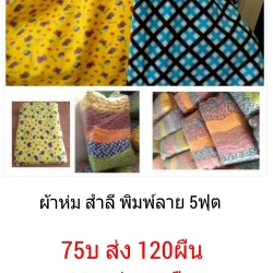 ผ้าห่มสำลี หนา พิมพ์ลาย 5ฟุต 500กรัม ผืนละ 75บ ส่ง 120ผืน