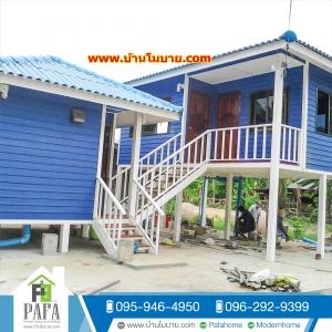 บ้านน๊อคดาวน์ ขนาด 4*6+ 3*4 เมตร (2ห้องนอน 2ห้องน้ำ 1ห้องนั่งเล่น)