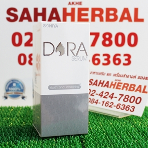 Dora Serum By Soniya เซรั่ม โซนีญ่า SALE 60-80% ฟรีของแถมทุกรายการ
