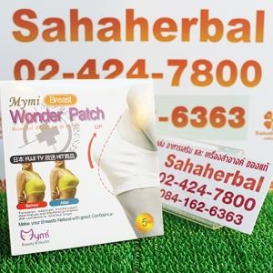 แผ่นแปะนมโต Mymi Wonder Patch Breast SALE 60-80% ฟรีของแถมทุกรายการ