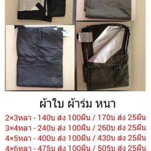 ผ้าใบ ผ้าห่ม หนา 2x3หลา ผืนละ 170บ ส่ง 25ผืน