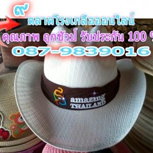 หมวกไทยแลนด์-1