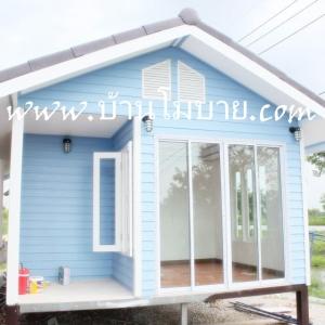 บ้านน็อคดาวน์ดาวน์ บ้าน ขนาด 4*6 ราคา 280,000 บาท
