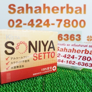 Soniya Setto โซนิญ่า เซทโตะ SALE 60-80% ฟรีของแถมทุกรายการ