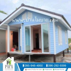 บ้านน็อคดาวน์ดาวน์ บ้าน ขนาด 4*6 เมตร (1 ห้องนอน 1 ห้องนั่งเล่น 1 ห้องน้ำ)