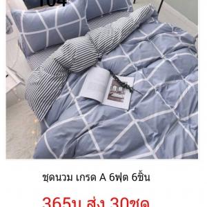 ชุดผ้านวม+ผ้าปูที่นอน เกรด A พิมพ์ลาย 6ฟุต 6ชิ้น เริ่มต้น 290 บาท