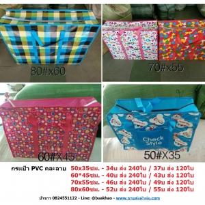 กระเป๋า PVC 50*35ซม ใบละ 37บ ส่ง 120ใบ