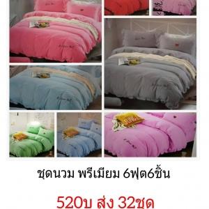 ชุดผ้านวม+ผ้าปูที่นอน เกรดA ทูโทน 6ฟุต 6ชิ้น คละสี