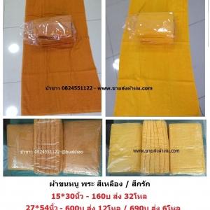 ผ้าขนหนู ผ้าเช็ดตัว พระ สีเหลือง / สีกรัก 70*140ซม โหลละ 600 บาท ส่ง 12โหล