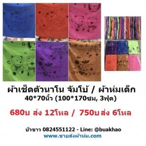 ผ้าเช็ดตัวนาโน จัมโบ้ (ผ้าห่มเด็ก) พิมพ์ลาย 40*70นิ้ว โหลละ 750บ ส่ง 12โหล