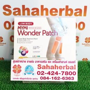 แผ่นแปะสลายไขมันสำหรับขา Mymi Wonder Patch Low Body SALE 60-80% ฟรีของแถมทุกรายการ