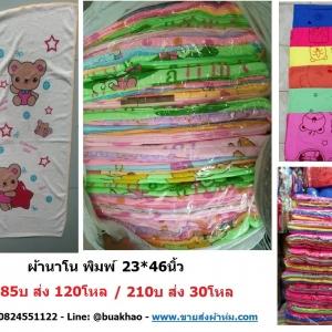ผ้านผ้าเช็ดตัว นาโน พิมพ์ 23x46นิ้ว โหลละ 185 บาท ส่ง 120 โหล