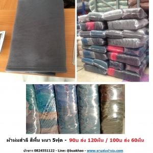 ผ้าห่มสำลี หนา สีพื้น 5ฟุต 700กรัม ผืนละ 95บาท ส่ง 120ผืน