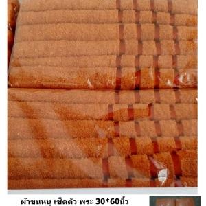 ผ้าขนหนู เช็ดตัวพระ 30*60นิ้ว โหลละ 660บ ส่ง 12โหล