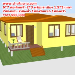 CD02 บ้านตัวอย่าง 6*7ต่อเติมห้องครัว 2*3 พร้อมระเบียง 1.5*3 เมตร 2 ห้องนอน 2 ห้องน้ำ 1 ห้องรับเเขก 1 ห้องครัว 565,000 บาท