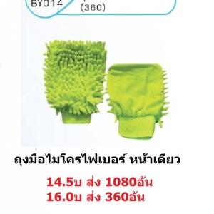 ถุงมือ ถุงมือไมโครไฟเบอร์ ถุงมือทำความสะอาด