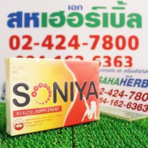Soniya Aliss Slim White & Detox โซนิญ่า เอลิส SALE 60-80% ฟรีของแถมทุกรายการ