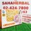 มิราเคิล สลิม โกลด์ miracle slim gold โดนัท ลดน้ำหนัก SALE 60-80% ฟรีของแถมทุกรายการ thumbnail 1