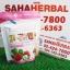 Baby Hiso Collagen Plus เบบี้ ไฮโซ คอลลาเจน SALE 60-80% ฟรีของแถมทุกรายการ thumbnail 1