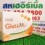 Ozee Gluta Mix โอซี กลูต้า มิกซ์ SALE 60-80% ฟรีของแถมทุกรายการ thumbnail 1